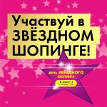 Акция «Звездный шопинг» стартовала с 1 апреля!