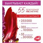 55 ЛЕТ МАРКЕ ИВ РОШЕ!