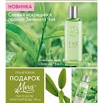 Зеленый чай - новый весенний аромат от Ив Роше